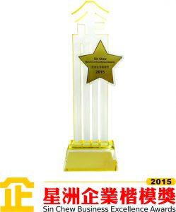 Award _ Sin Chew